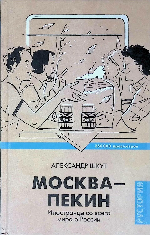 Москва-Пекин; Шкут Александр