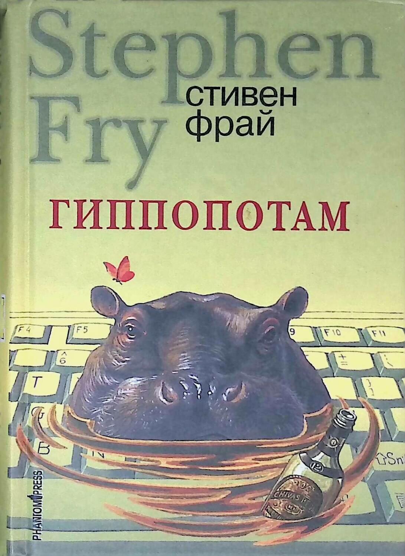 Гиппопотам; Стивен Фрай