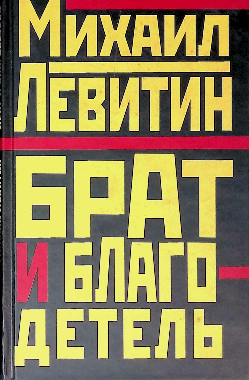 Брат и благодетель; Михаил Левитин