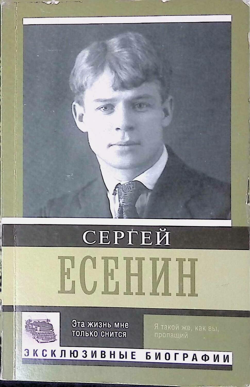 Эта жизнь мне только снится; Сергей Есенин