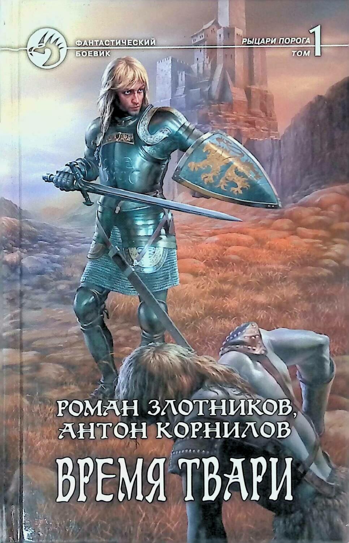 Время твари. Том 1; Роман Злотников, Антон Корнилов
