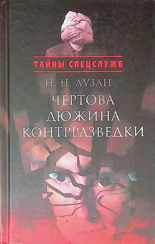 Чертова дюжина контрразведки; Николай Лузан