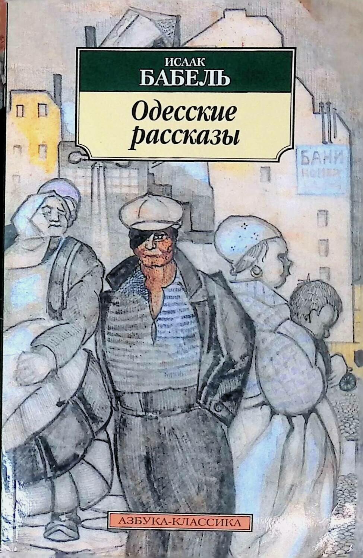 Одесские рассказы; Исаак Бабель