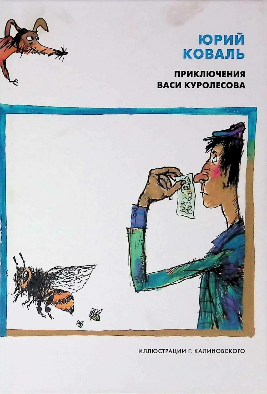 Приключения Васи Куролесова; Юрий Коваль