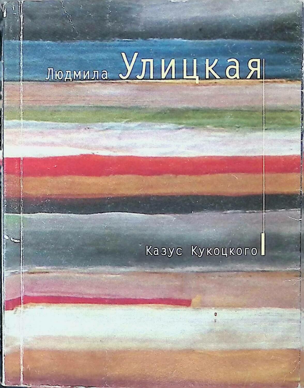 Казус Кукоцкого; Людмила Улицкая