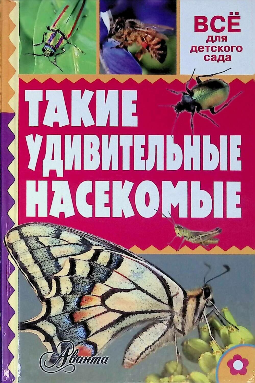 Такие удивительные насекомые; А. В. Тихонов