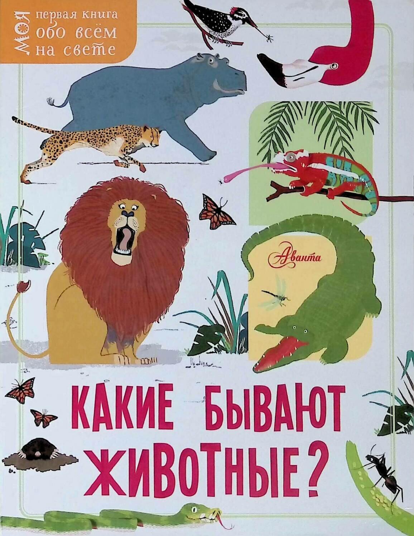 Какие бывают животные?; Жаклин Маккэн
