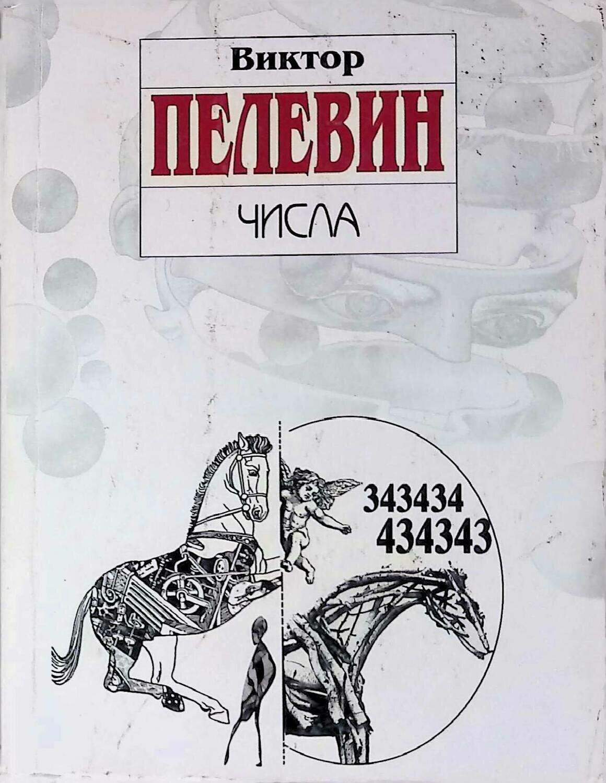 Числа; Виктор Пелевин