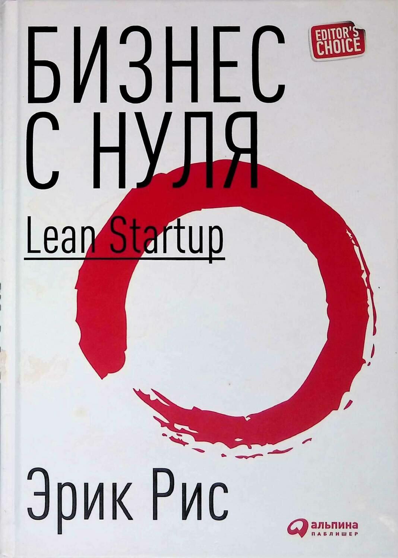 Бизнес с нуля: Метод Lean Startup для быстрого тестирования идей и выбора бизнес-модели; Эрик Рис