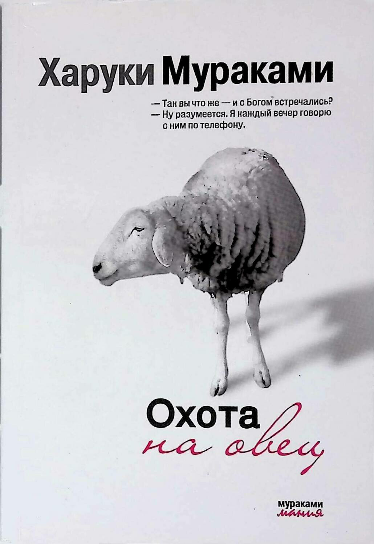 Охота на овец; Мураками Харуки