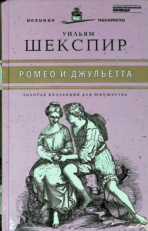 Ромео и Джульетта; Уильям Шекспир