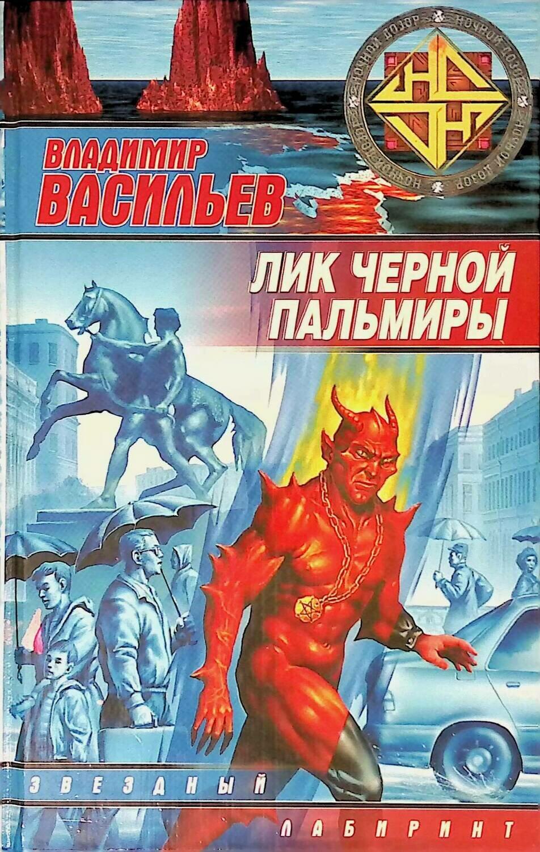 Лик черной Пальмиры; Васильев В.Н.