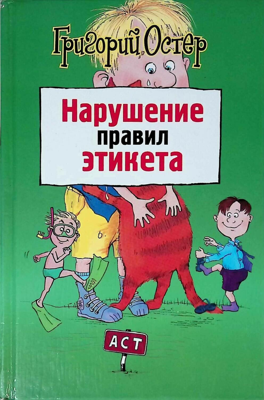Нарушение правил этикета; Григорий Остер