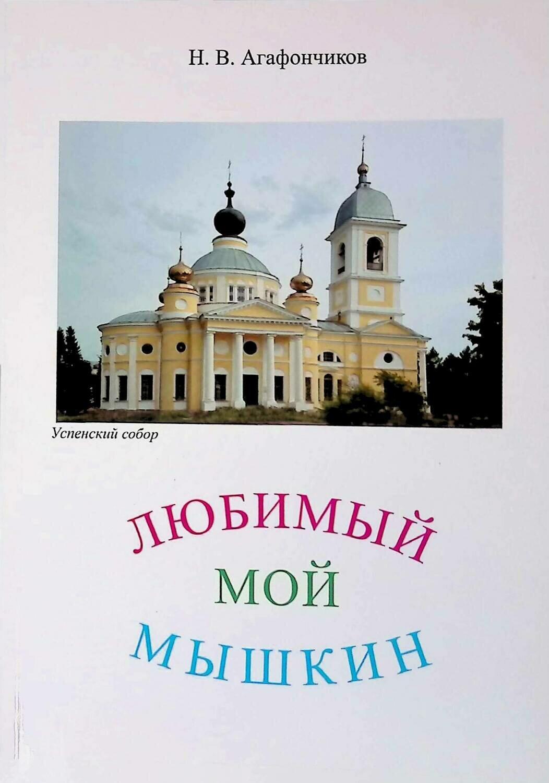 Любимый мой Мышкин; Агафончиков Н.В.