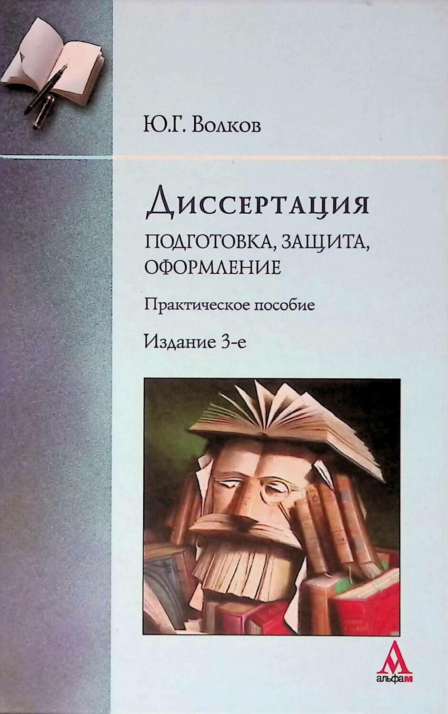 Диссертация. Подготовка, защита, оформление; Юрий Волков