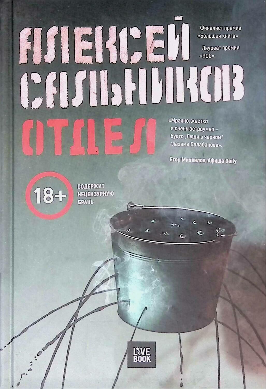 Отдел; Алексей Сальников