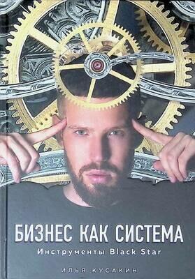 Бизнес как система; Илья Кусакин