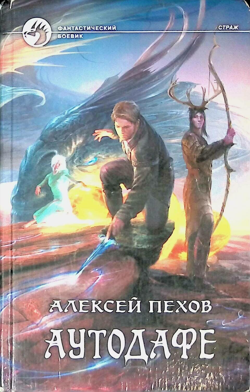 Аутодафе; Алексей Пехов