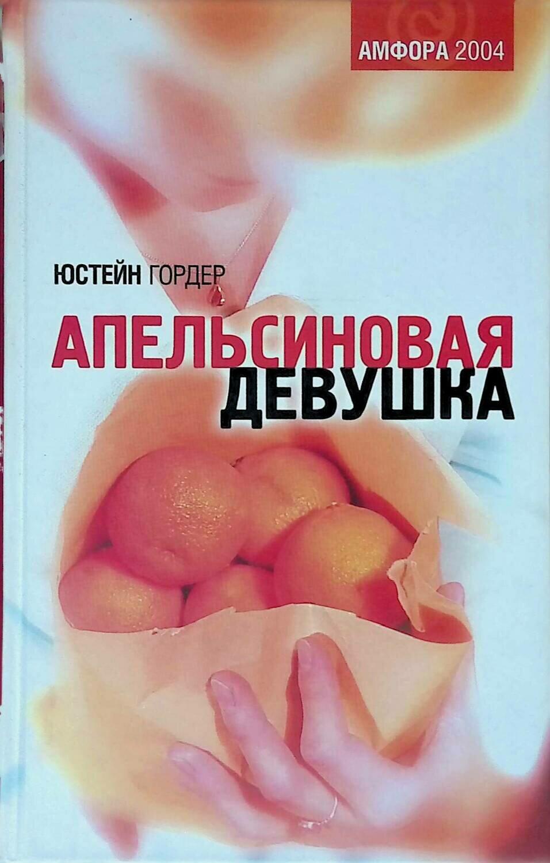Апельсиновая девушка; Юстейн Гордер
