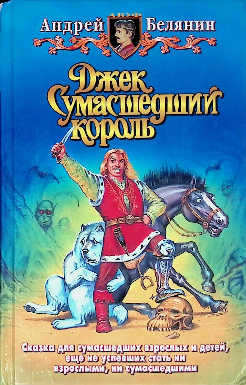 Джек сумасшедший король; Андрей Белянин