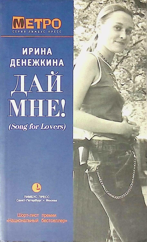 Дай мне! (Song for Lovers); Ирина Денежкина