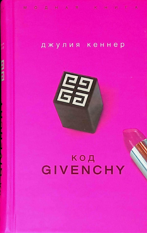 Код Givenchy; Джулия Кеннер