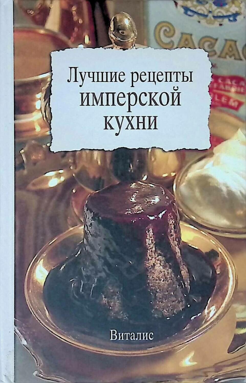 Лучшие рецепты имперской кухни; Коллектив авторов