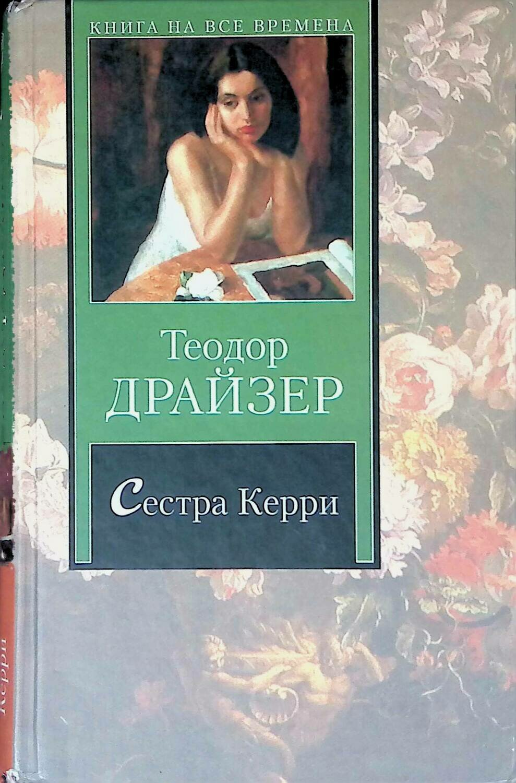 Сестра Керри; Теодор Драйзер