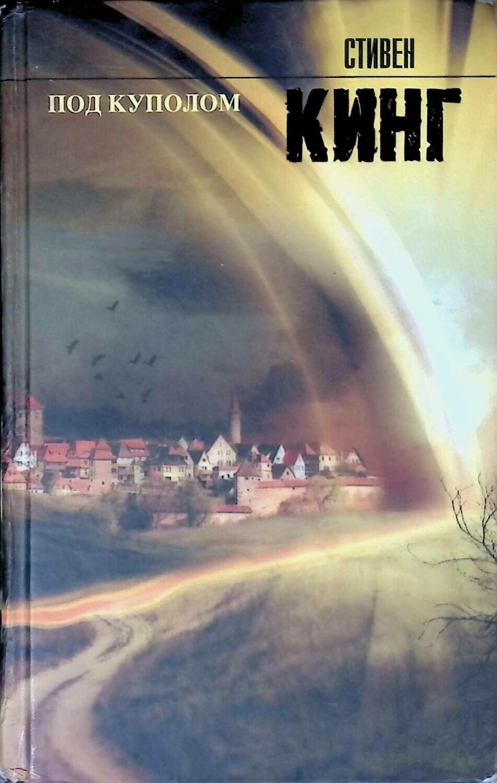 Под Куполом; Стивен Кинг