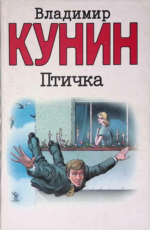 Птичка; Владимир Кунин