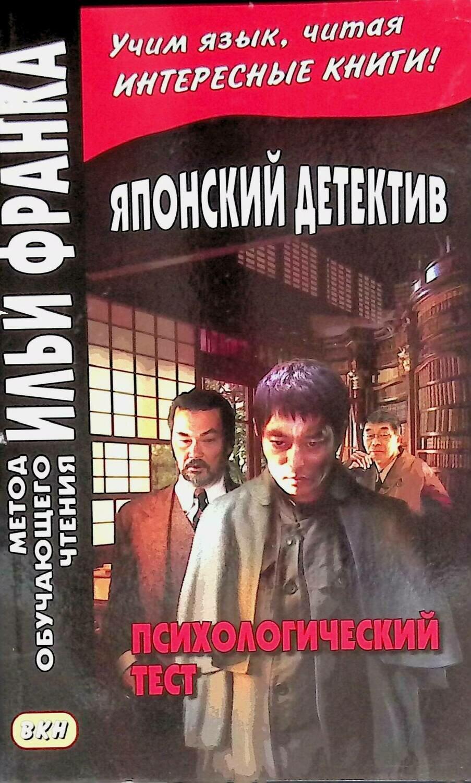 Японский детектив. Р. Эдогава. Психологический тест; Ред.: Денисова Е.