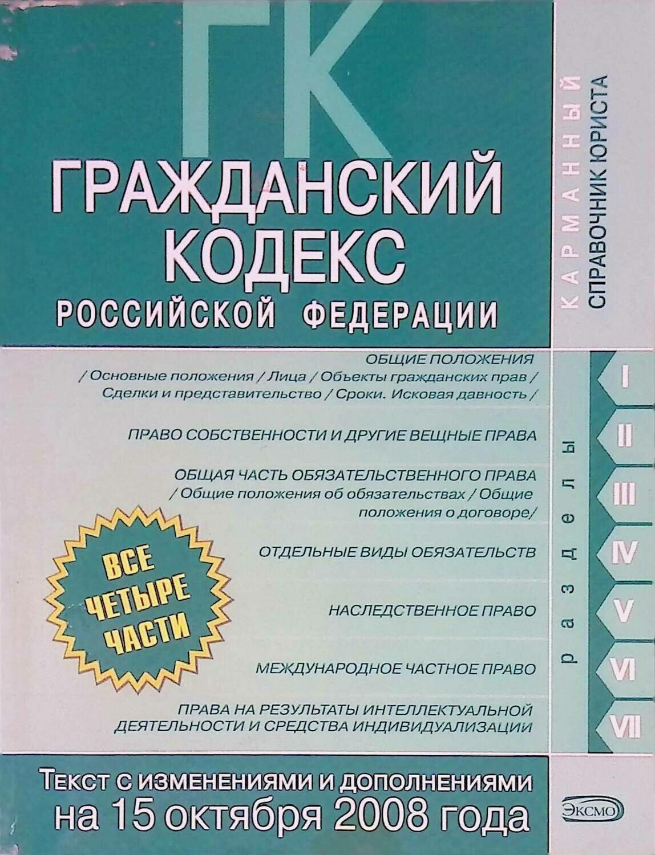 Гражданский кодекс Российской Федерации; Без автора