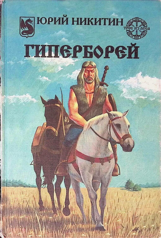 Гиперборей; Юрий Никитин