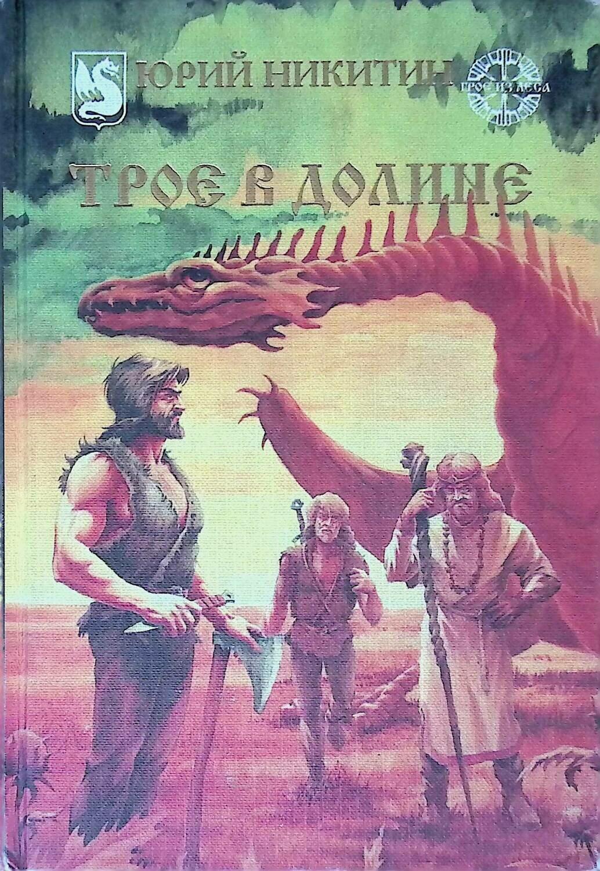 Трое в долине; Юрий Никитин
