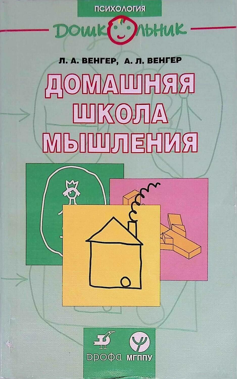 Домашняя школа мышления.; Венгер А.Л.