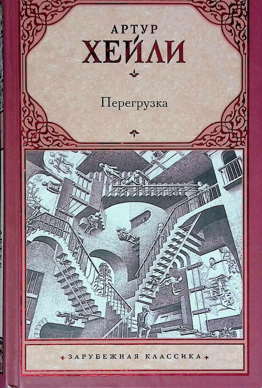 Перегрузка; Артур Хейли