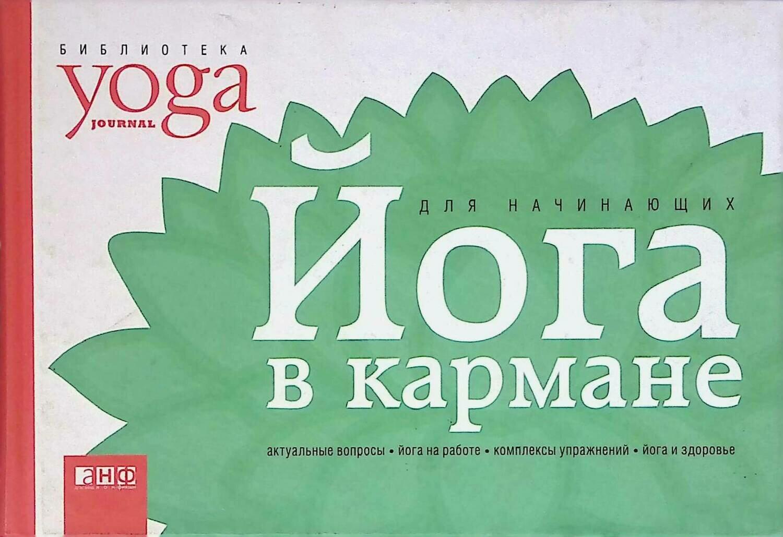 Йога в кармане. Краткое руководство по самостоятельной практике для начинающих; Ю. Макарова