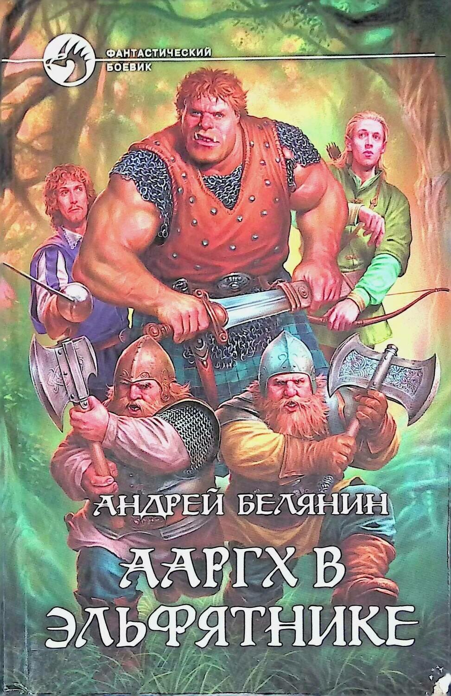 Ааргх в эльфятнике ; Андрей Белянин