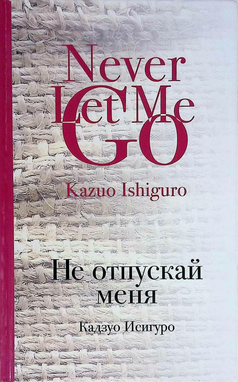 Не отпускай меня; Кадзуо Исигуро