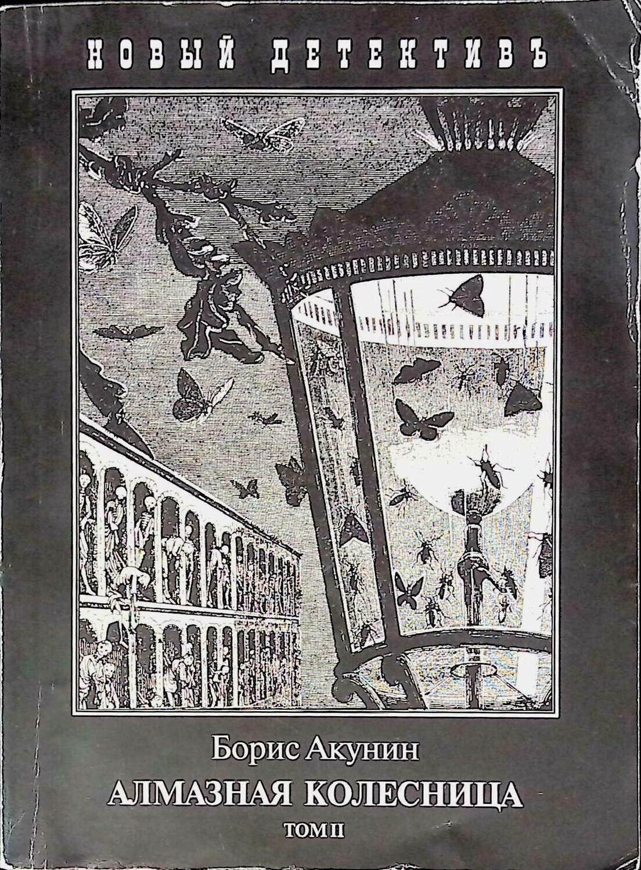 Алмазная колесница. Том 2; Автор Борис Акунин