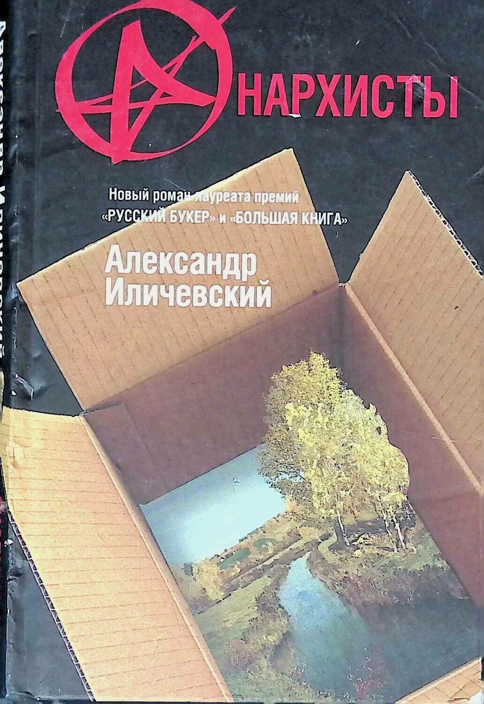 Анархисты; Александр Иличевский