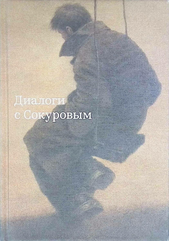 Диалоги с Сокуровым; Катерина Гордеева