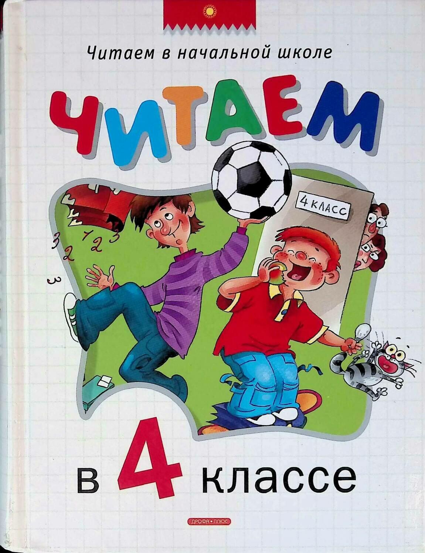 Читаем в 4 классе. Хрестоматия; Ред.: Баканова Е. А.