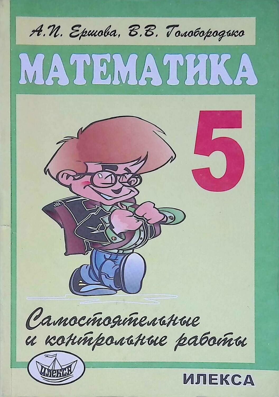 Математика. 5 класс. Самостоятельные и контрольные работы; Алла Ершова