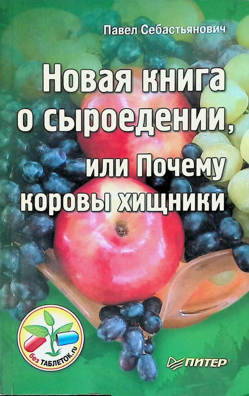 Новая книга о сыроедении, или Почему коровы хищники; Павел Себастьянович