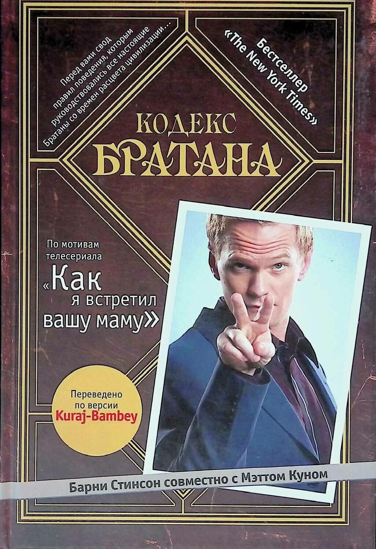 Кодекс Братана; Барни Стинсон