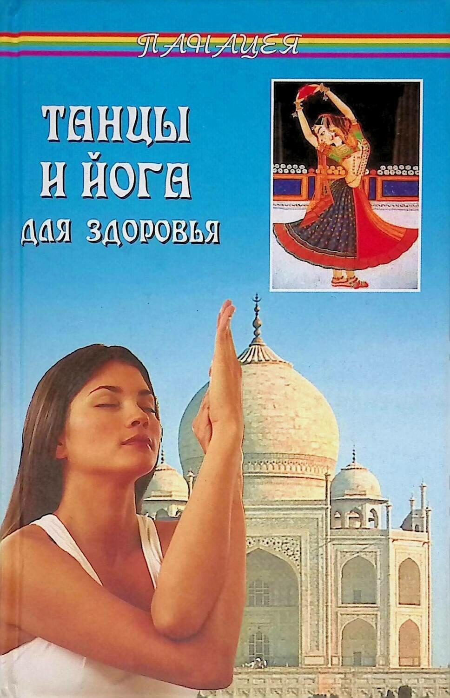 Танцы и йога для здоровья; С. В. Баранова