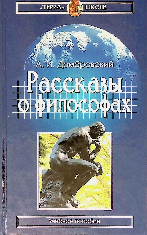 Рассказы о философах; Анатолий Домбровский