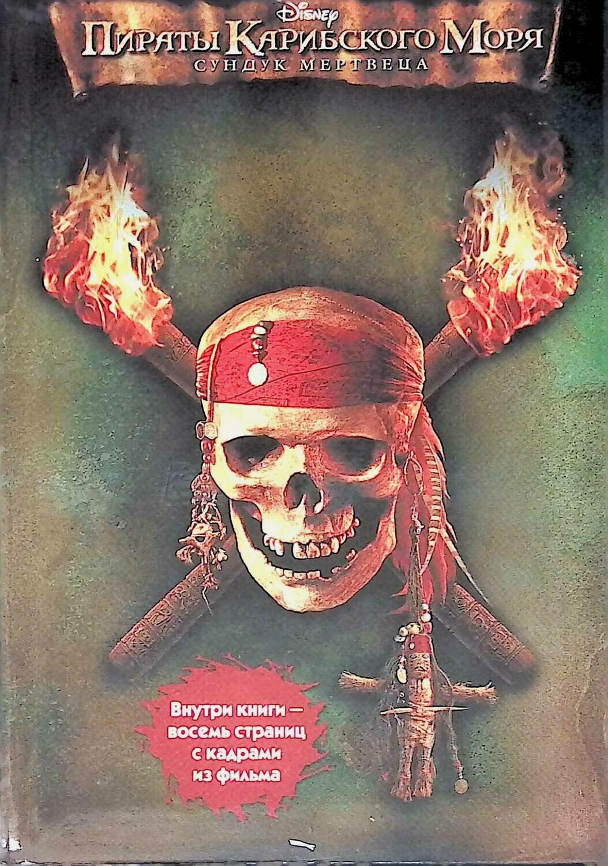 Пираты Карибского моря. Подлинная история; А. О. Эксквемелин