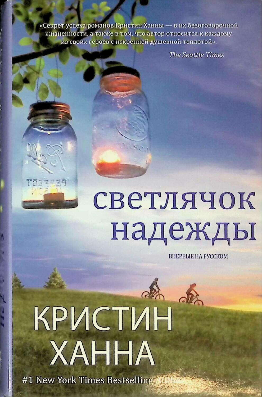 Светлячок надежды; Кристин Ханна